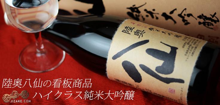 ◇【箱入】陸奥八仙 華想い40 純米大吟醸【要冷蔵商品】 1800ml