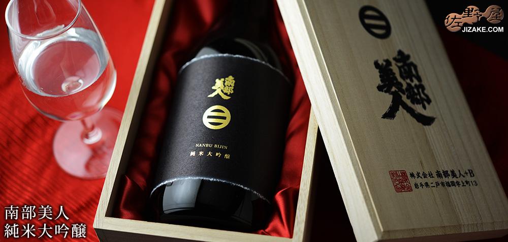 ◇【箱入】南部美人 純米大吟醸 720ml