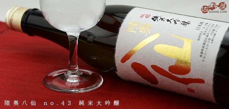 ◇陸奥八仙 no.43 純米大吟醸 720ml