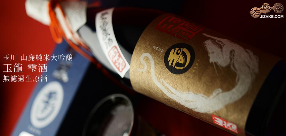 ◆【箱入】玉川 山廃純米大吟醸 玉龍 雫酒 無濾過生原酒 1800ml