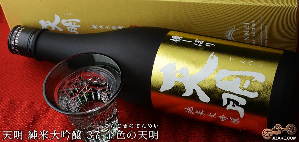 ◆天明 純米大吟醸 夢の香40 1800ml