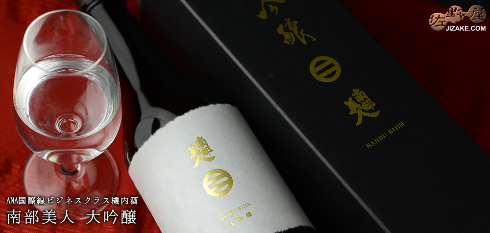 ◇【箱入】南部美人 大吟醸 ギフト包装無料 720ml