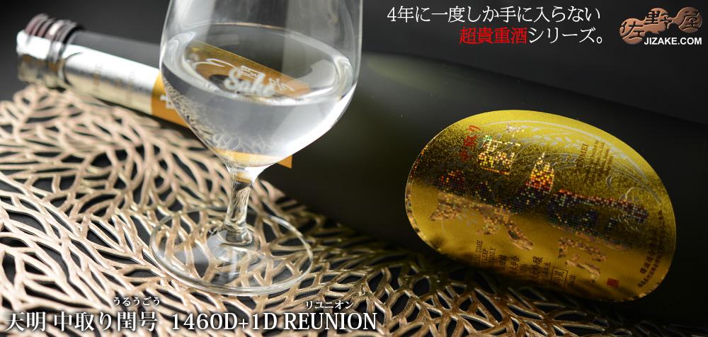 ◇天明 中取り閏号(うるうごう) 1460D+1D REUNION(リユニオン) 1800ml