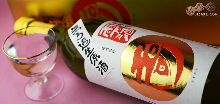 ◆【箱入】玉川 大吟醸 雫酒 無濾過生原酒 1800ml