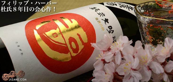 ◆玉川 純米大吟醸 無濾過生原酒 2019BY 1800ml