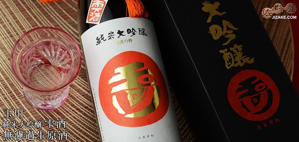 ◆【箱入】玉川 純米大吟醸 雫酒 無濾過生原酒 1800ml