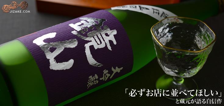 ◇【箱入】鏡山 大吟醸 1800ml