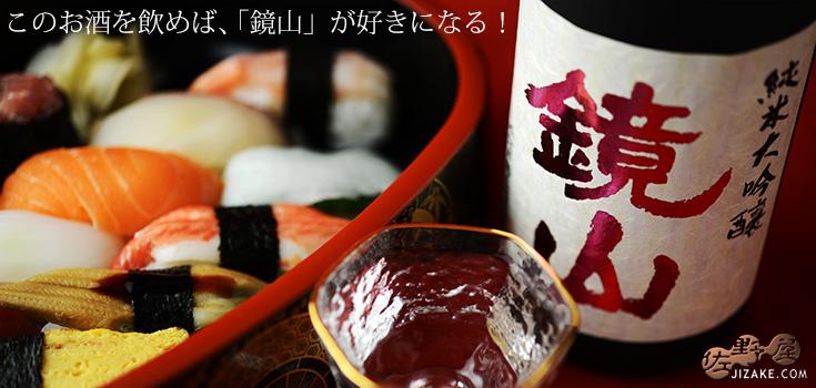 ◇【箱入】鏡山 純米大吟醸 1800ml