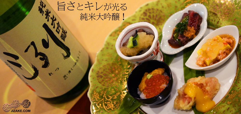 洌 純米大吟醸 1800ml
