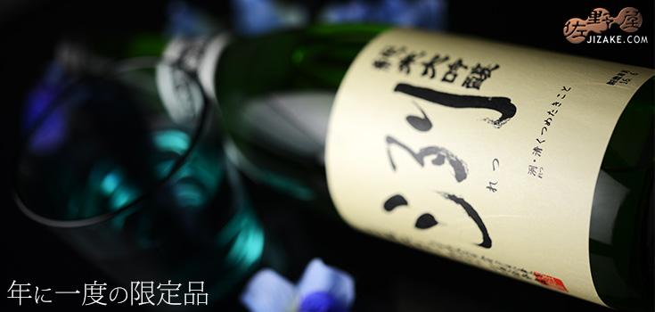 ◇洌 純米大吟醸 無濾過生原酒 720ml