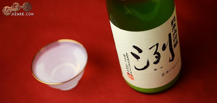 ◆洌 純米大吟醸 発泡にごり 720ml