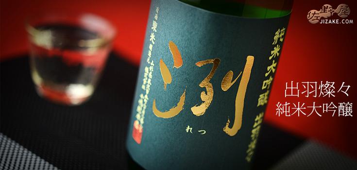 ◇洌 純米大吟醸 出羽燦々 無濾過生原酒 1800ml