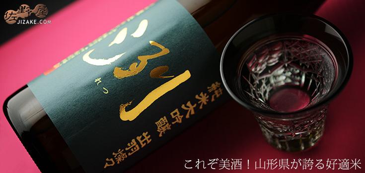 洌 純米大吟醸 出羽燦々 720ml