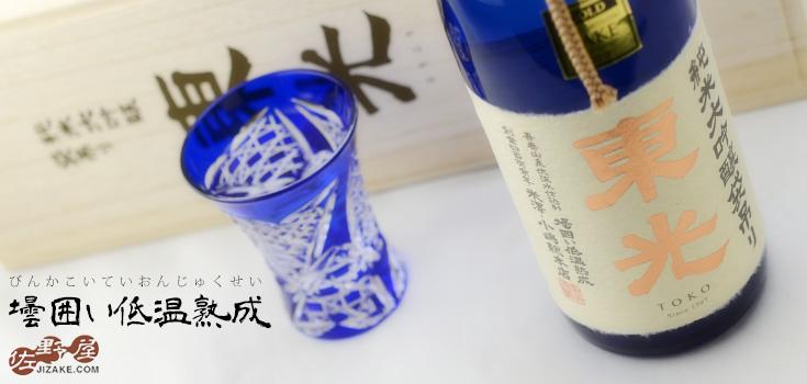 ◆【木箱入】東光 純米大吟醸袋吊り 1800ml