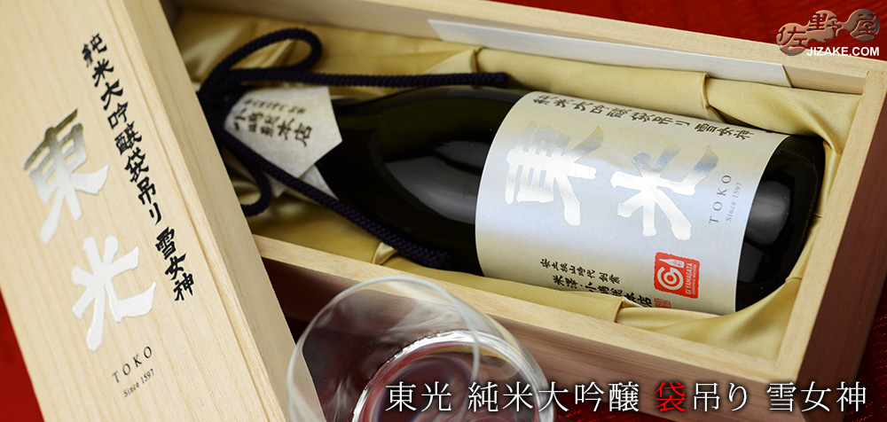 【木箱入】東光 純米大吟醸 袋吊り 雪女神 1800ml