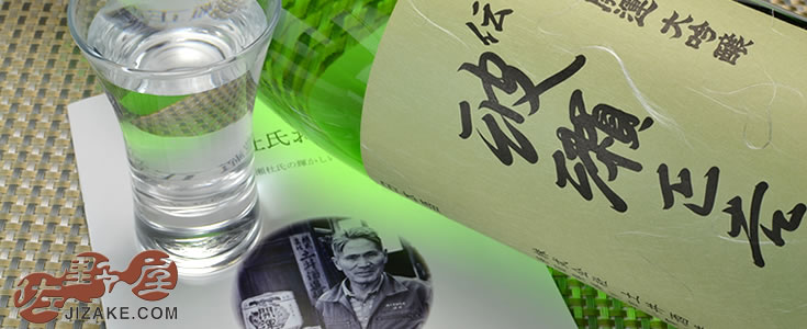 ◆【箱入】開運 能登流 大吟醸 伝 波瀬正吉(でん はせしょうきち) 1800ml
