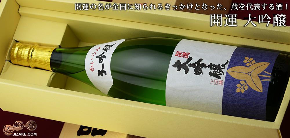 ◇開運 大吟醸 1800ml