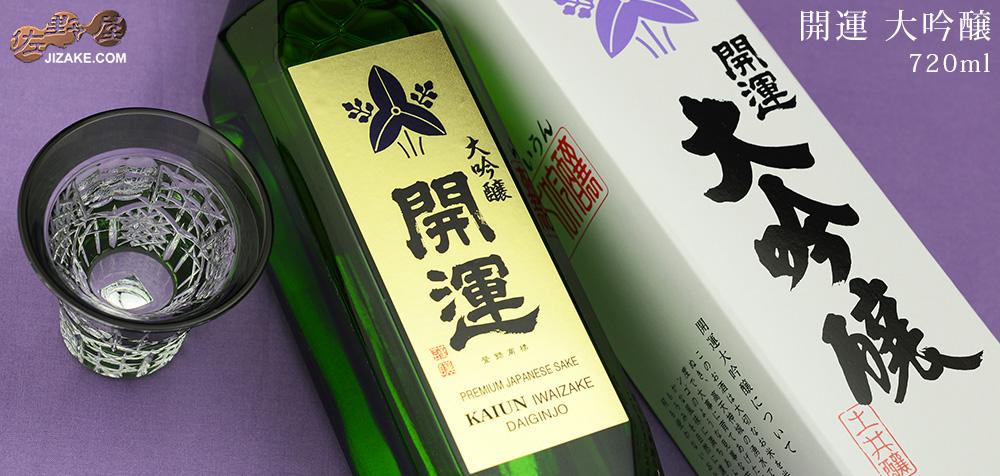 ◇【箱入】開運 大吟醸 720ml