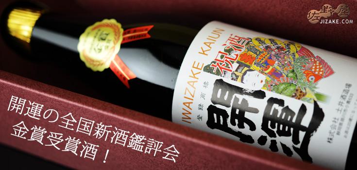 ◆【箱入】開運 大吟醸 全国新酒鑑評会 金賞受賞酒 1800ml