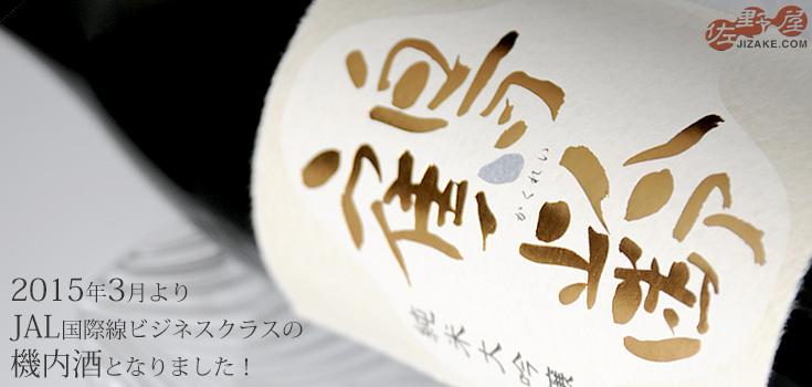 ◇【箱入】鶴齢 純米大吟醸 1800ml