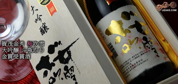 ◆【木箱入】賀茂金秀 桜吹雪 大吟醸 斗瓶取り 金賞酒 720ml