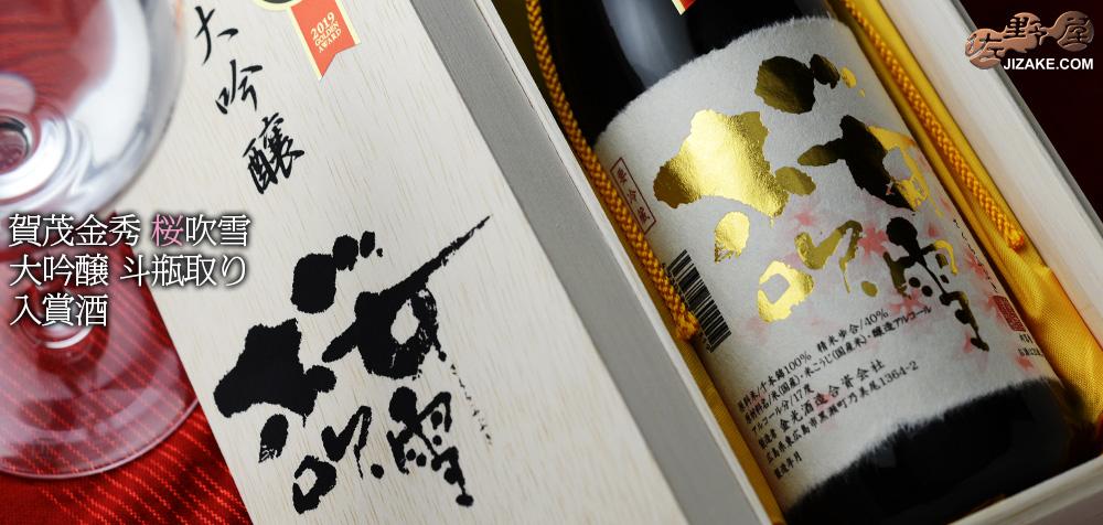 ◆【木箱入】賀茂金秀 桜吹雪 大吟醸 斗瓶取り 入賞酒 720ml