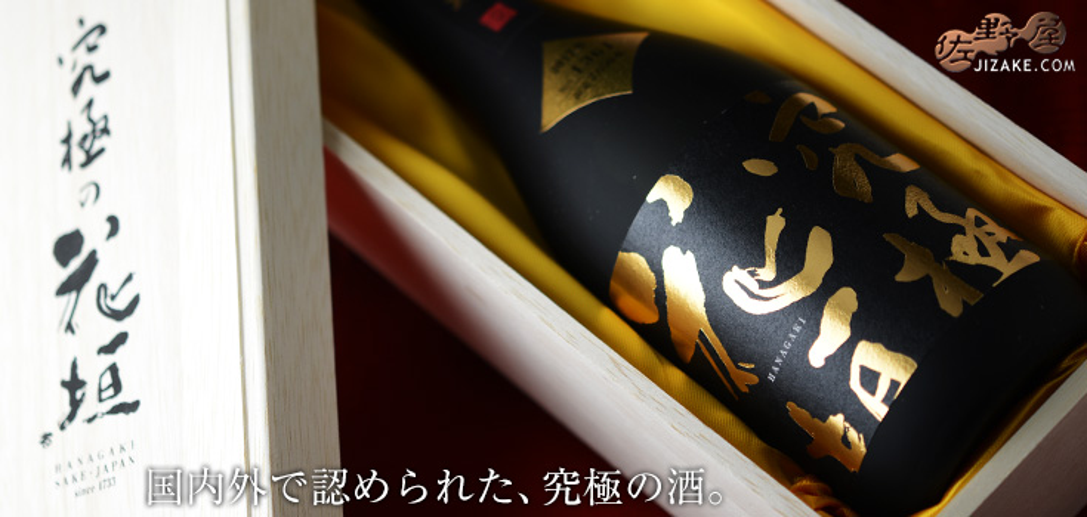 ◆【箱入】花垣 鑑評会用仕込み大吟醸 究極の花垣 720ml
