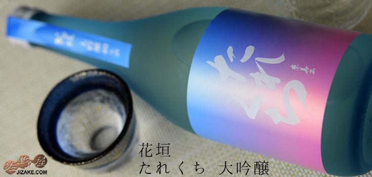 ◆花垣 たれくち 大吟醸【要冷蔵】 720ml