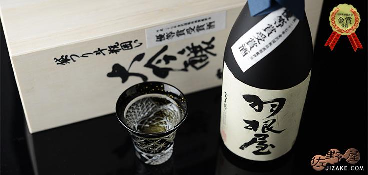 ◆【箱入】羽根屋 大吟醸 袋吊り斗瓶囲い 1800ml