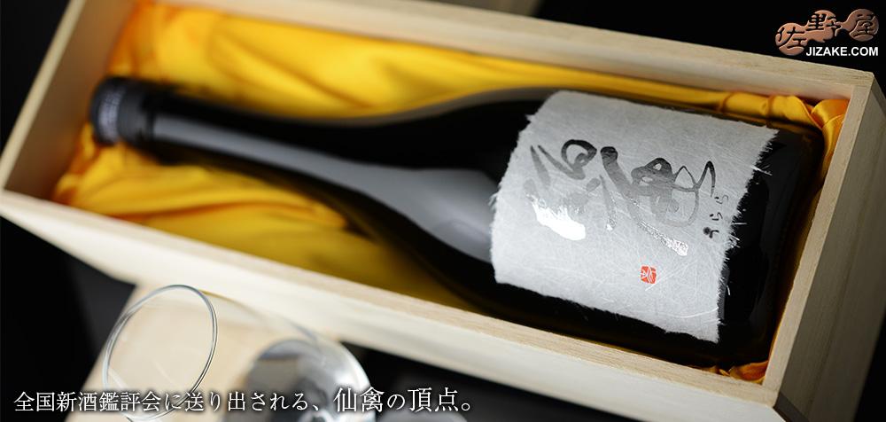 ◆【箱入】仙禽 麗(うらら) 袋搾り斗瓶囲い無濾過原酒 720ml