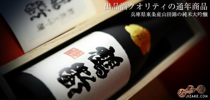 ◆【桐箱入】鶴齢 純米大吟醸 東条産山田錦37% 1800ml