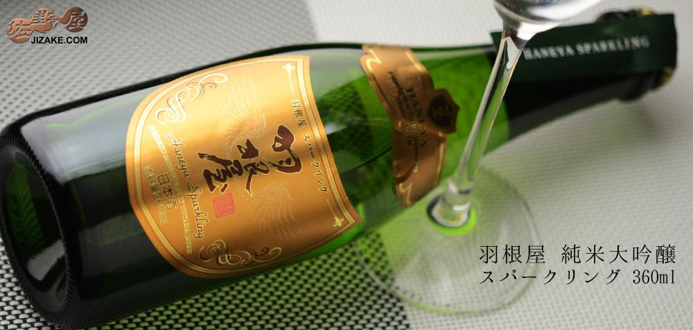 ◇羽根屋 純米大吟醸スパークリング 360ml