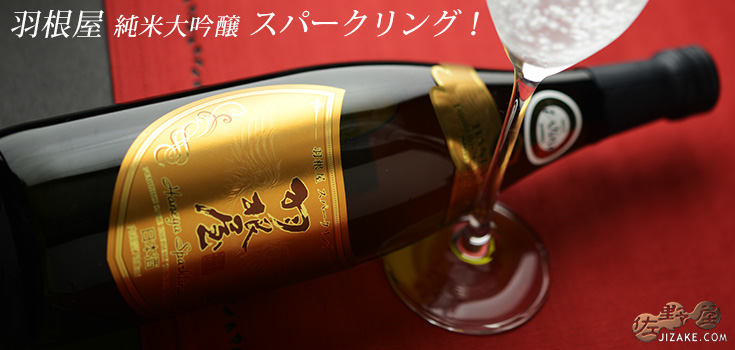 ◇羽根屋 純米大吟醸スパークリング 720ml
