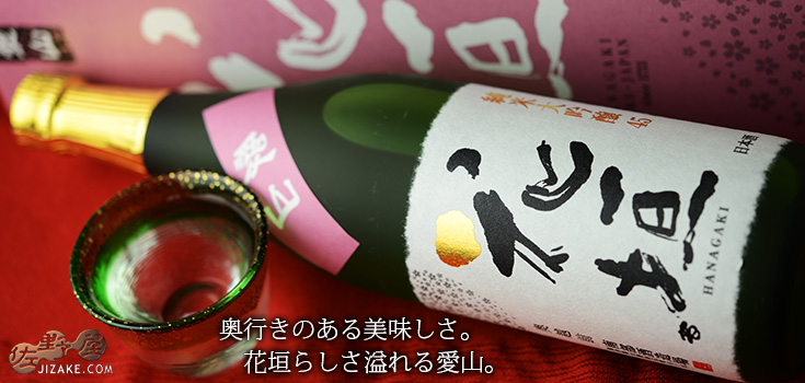 ◇【箱入】花垣 純米大吟醸 愛山 720ml