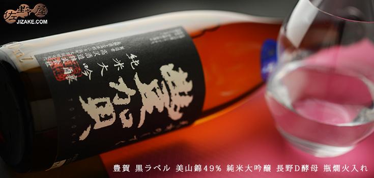 ◇豊賀 黒ラベル 美山錦49% 純米大吟醸 長野D酵母 瓶燗火入れ原酒 2018 720ml