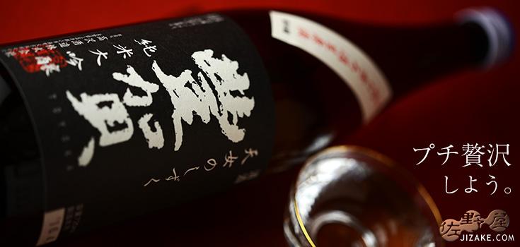 ◇豊賀 黒ラベル 美山錦49% 純米大吟醸 長野D+C酵母 中取り無濾過生原酒 2017 1800ml
