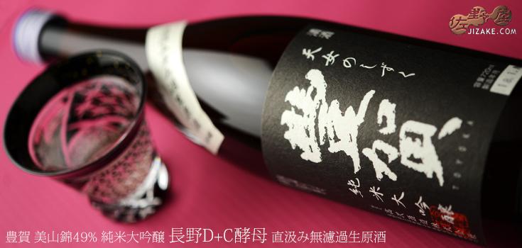 ◇豊賀 黒ラベル 美山錦49% 純米大吟醸 長野D+C酵母 直汲み無濾過生原酒 2017 1800ml
