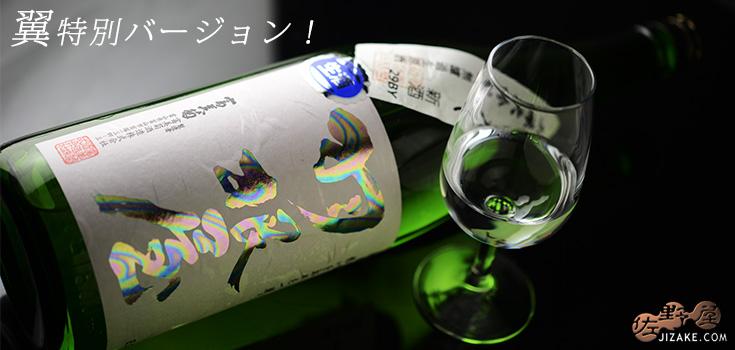 ◇羽根屋 純米大吟醸 しぼりたて 無濾過生原酒29BY 1800ml