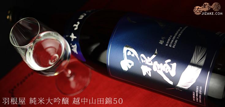 ◇羽根屋 純米大吟醸 越中山田錦50【要冷蔵】 720ml