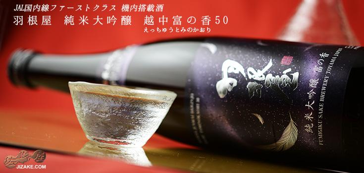 ◇【箱入】羽根屋 純米大吟醸 越中富の香50(とみのかおり) 720ml