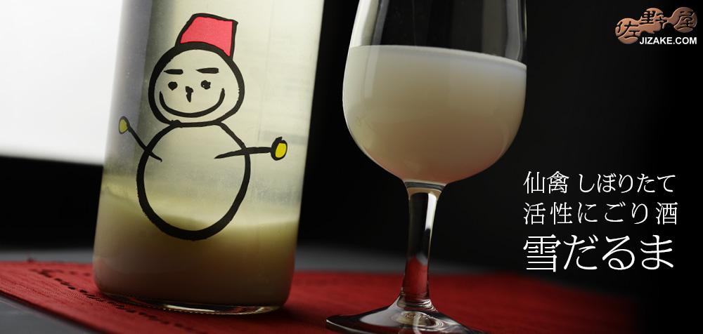 ◆【穴あき栓】仙禽 しぼりたて活性にごり酒 雪だるま 720ml
