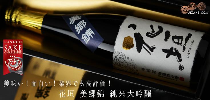 ◇【箱入】花垣 美郷錦 純米大吟醸 ギフト包装無料 720ml