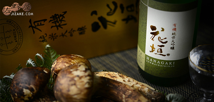◇【箱入】花垣 有機 純米大吟醸 1800ml