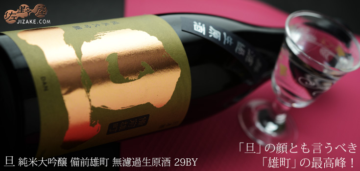 ◆旦 純米大吟醸 備前雄町 無濾過生原酒 29BY 720ml