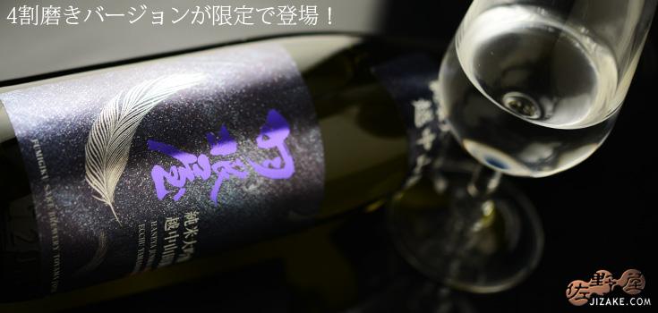羽根屋 純米大吟醸 4割磨き 越中山田錦 瓶燗氷温貯蔵 720ml