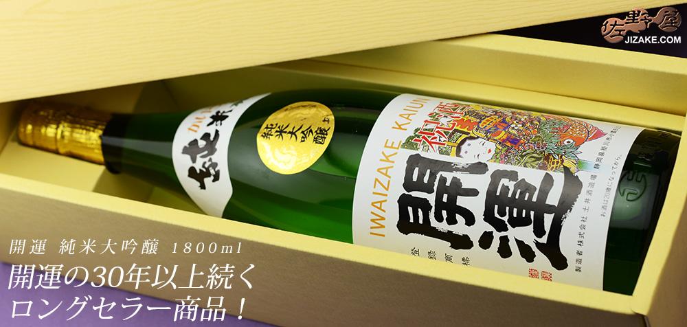 【箱入】開運 純米大吟醸 1800ml
