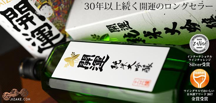【箱入】開運 純米大吟醸 720ml