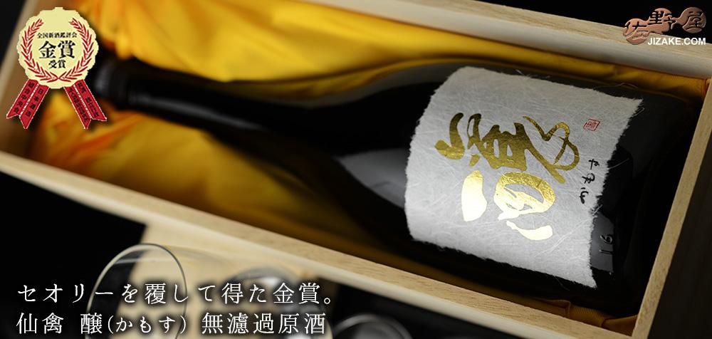 【箱入】仙禽 醸(かもす) 袋搾り斗瓶囲い無濾過原酒 720ml