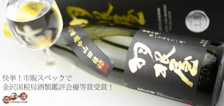 ◇【箱入】羽根屋 大吟醸 越中山田錦40 生 1800ml