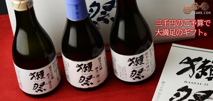 【箱入】獺祭(だっさい) 純米大吟醸45 39 23 飲み比べセット 540ml